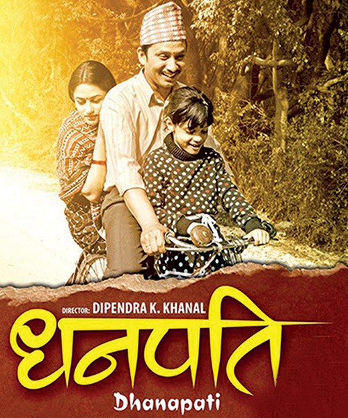 Dhanapati-nepali-movie